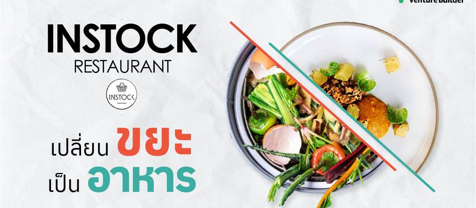 Instock Restaurant ร้านอาหารที่เปลี่ยนขยะมาเป็นอาหาร