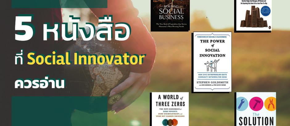 5 หนังสือสร้างแรงบันดาลใจที่ Social Innovator ควรอ่าน