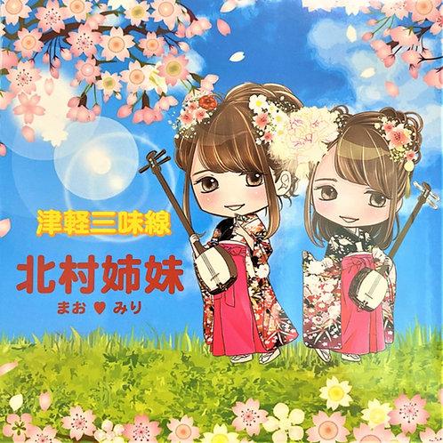 北村姉妹CD