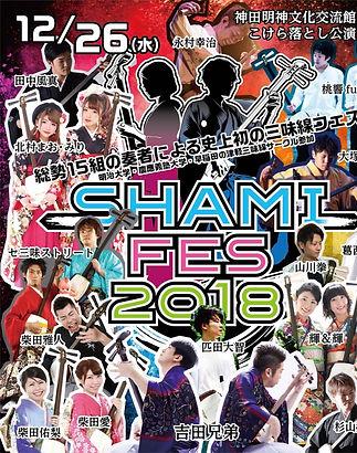 shamifes_20181011_01_edited.jpg
