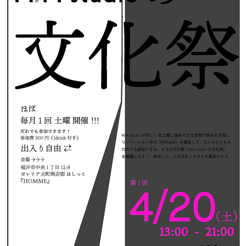 \ HAI studioの文化祭 /