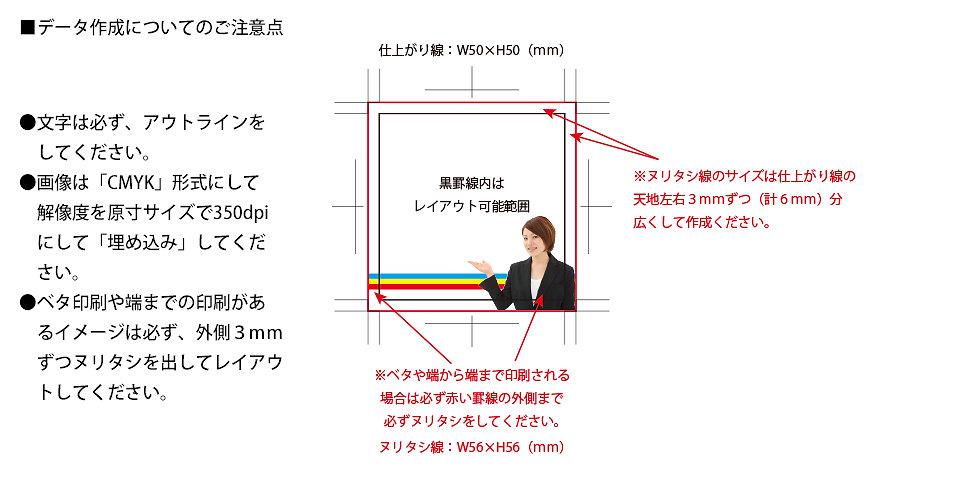 データはイラストレータ形式にて作成し、文字はアウトライン化して画像は解像度350dpiにしてください。またベタ印刷の場合は天地左右3mmずつヌリタシをしてください。