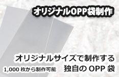 オリジナサイズのOPP袋制作