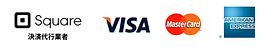 クレジットカード決済対応しています。