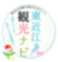 東近江観光協会.jpg