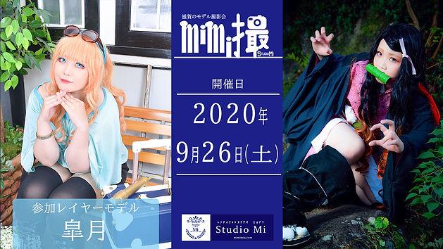20200926皐月.jpg