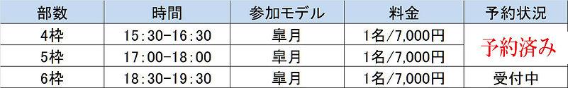 20200926satsuki-4.5予約済み.jpg