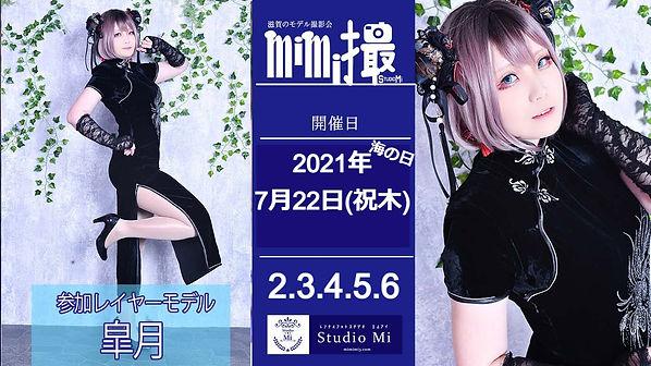 皐月空_edited.jpg
