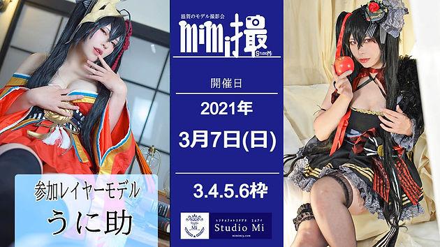 unisuke2_edited.jpg