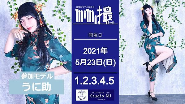 unisuke1_edited_edited.jpg