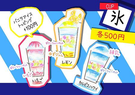 cup氷.jpg