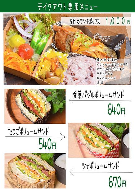 9月テイクアウトメニュー_小.jpg