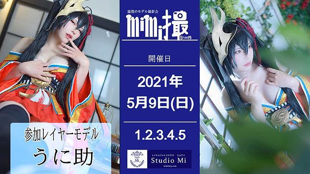 unisuke_edited.jpg