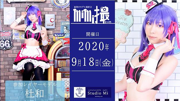 20200918社和.jpg