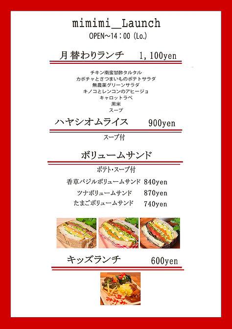 店内ランチ のコピー.jpg