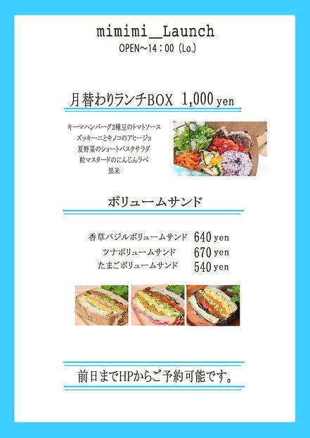 20216月ランチBOXテンプレ.jpg
