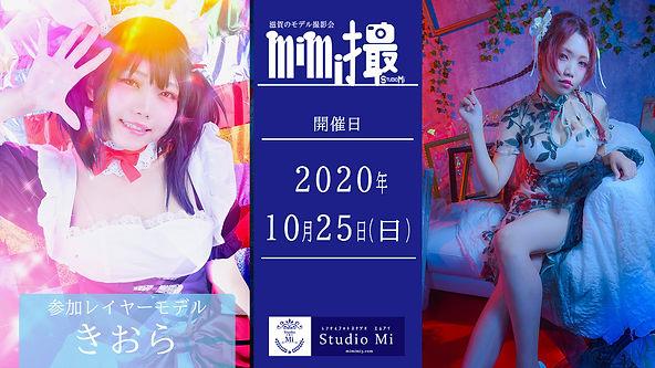 20201025きおら.jpg