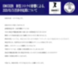 百済寺イベント延期のお知らせ.jpg