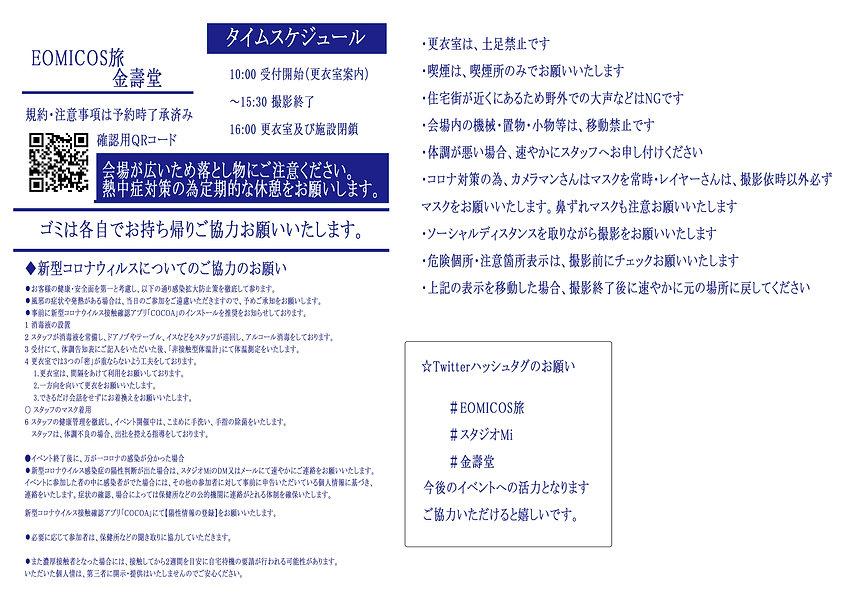 金壽堂イベント配布.jpg