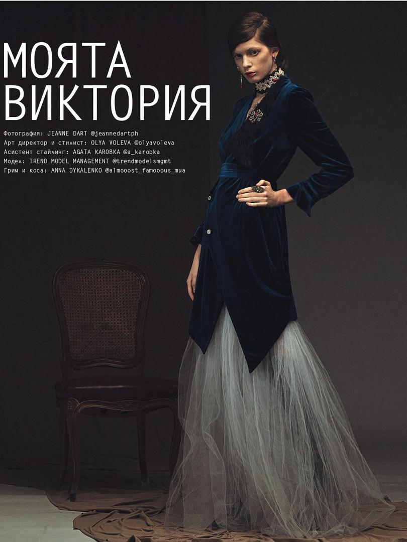 """""""My Victoria"""" GRAZIA BULGARIA"""