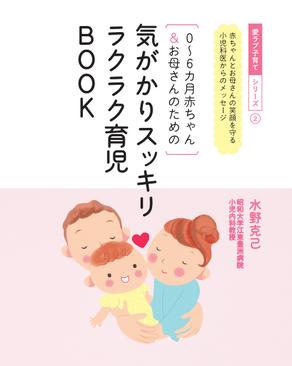 書籍第2弾‼︎ 0−6ヶ月の赤ちゃん子育て中のお母さんの困りごと解消の1冊です
