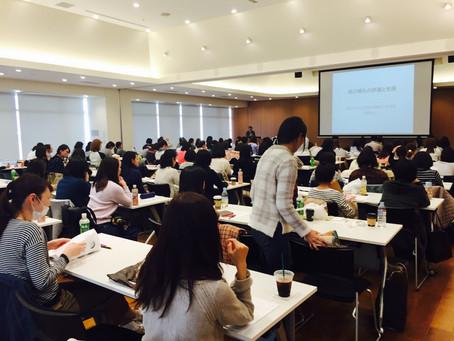 3月20日セミナー開催!みなさまありがとうございました!