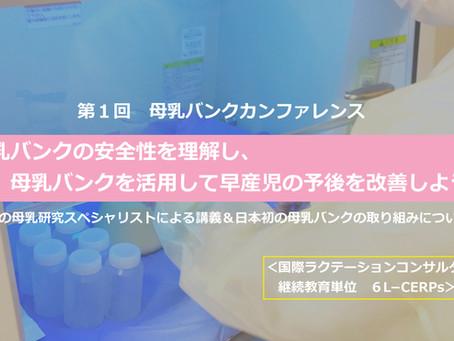 母乳バンクの普及をお手伝いいただくためにも母乳バンクについて学んでみませんか?⭐️医療者向けセミナーのご案内<継続教育単位6L-CERPs>
