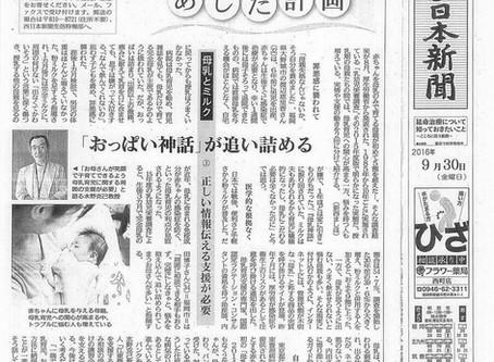 西日本新聞に掲載されました