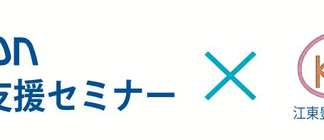 ⭐️10月1日新生児ケアへの取り組み 「冷凍母乳の知識と取り扱い、母乳バンク」【東京:カネソン&KOTOCLO】