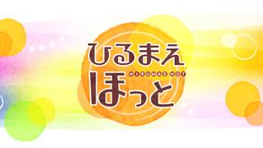 今週金曜日 『NHKひるまえほっと』 の笑顔みつけ隊に出演します