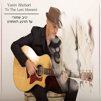 album cover 2.jpg