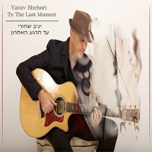 To The Lost Moment - Yaniv shchori