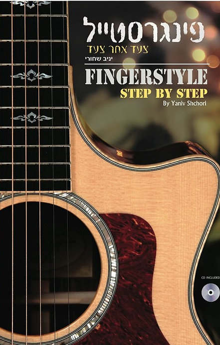 Fingerstyle Step By Step - booklet