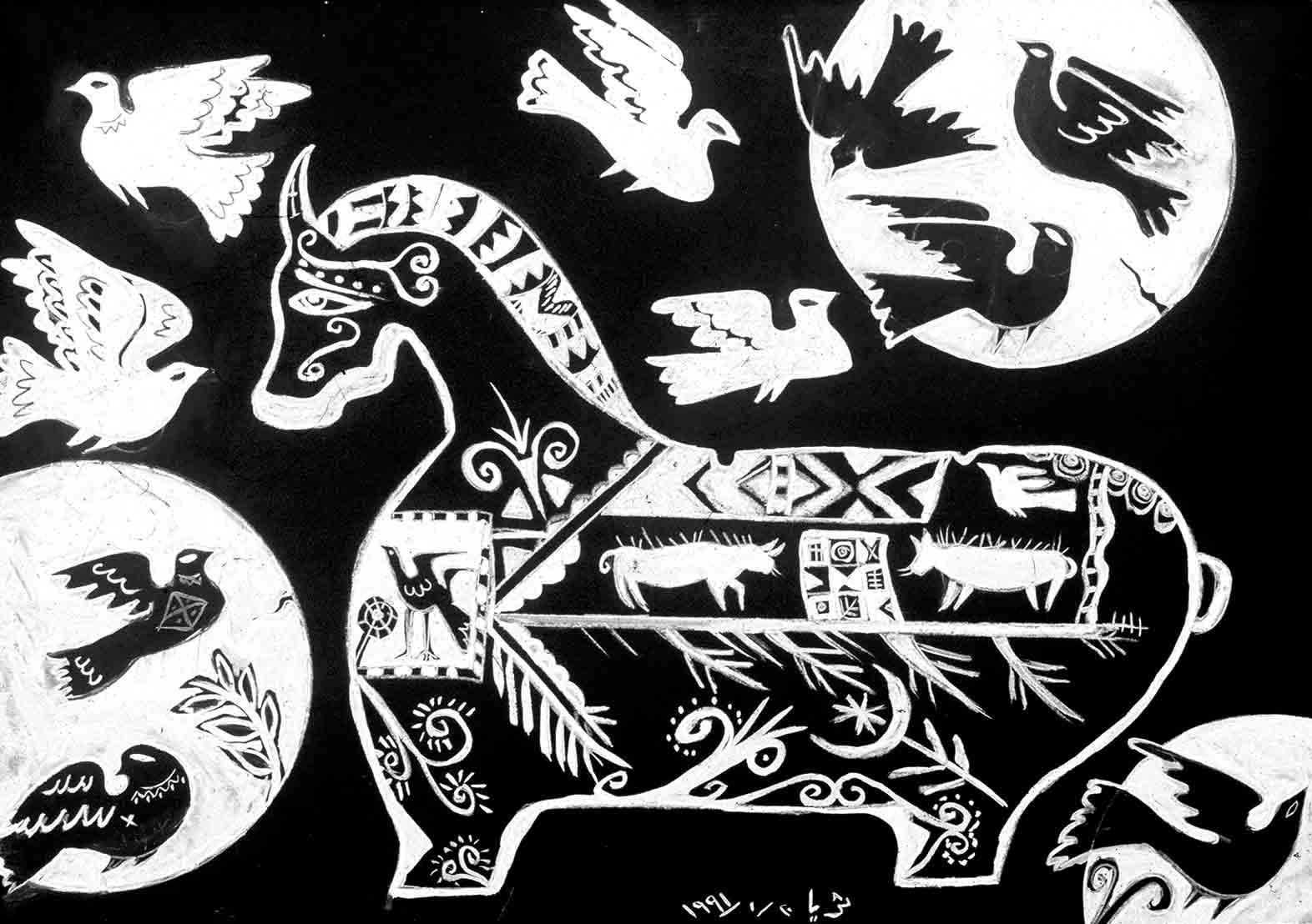 The Trojan Horse, 1991