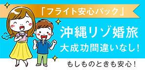 592px_Okinawa_flight_bnr.jpg