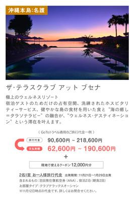 Hotel_TerraceClub_20201116.jpg
