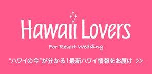 """""""ハワイの今""""が分かる!最新ハワイ情報をお届け レストラン・アクティビティの日本語予約はこちら"""