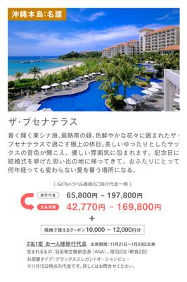 Hotel_BusenaTerrace_20201116.jpg