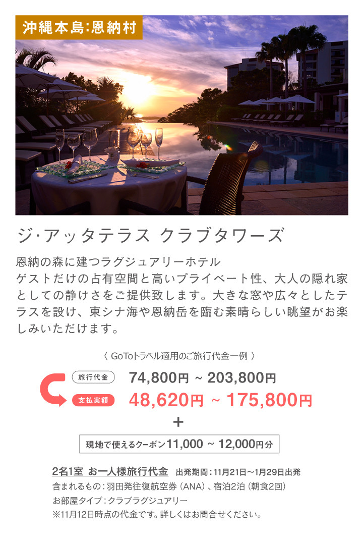 Hotel_AttaTerrace_20201116.jpg