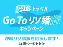 GoTo_logo_bnr_okinawa_20201002.png