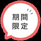 WTB_fukidashi_20210406.png