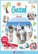 WTBsp_Guam_Cover_Fin_20201221_min.jpg