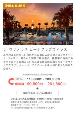 Hotel_UzaTerrace_20201116.jpg