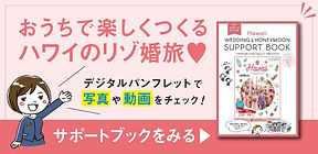 592px_SupportBook_bnr2.jpg