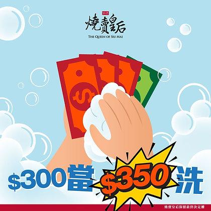 $350現金券