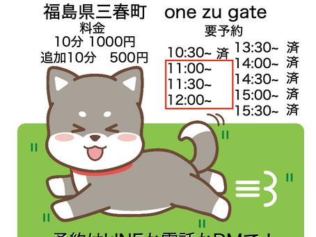 11月21日のイベントは残り3枠です。