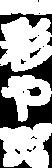 irodoriya_logo_forwix.png