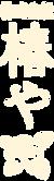 tsubakiya_logo_forwix.png