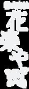 kaguraya_logo_forwix.png