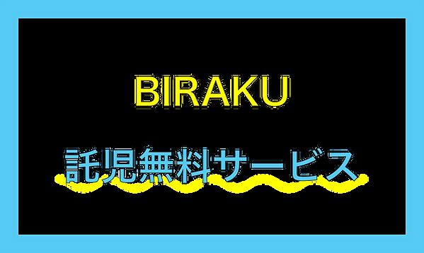 biraku_sampo.png